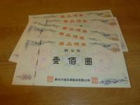 禮券500元分