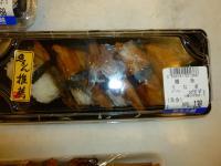 新光三越天母店で買ったウナギ寿司