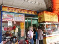 香港富記烤鴨