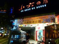 """台南""""小六の店"""""""