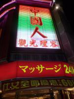 """高雄""""中国人マッサージ""""0705"""