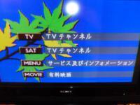 高雄国賓大飯店のTVの日本語がおかしい件