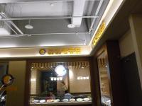 COCO壹番屋徐匯廣場店1026