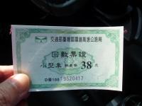 今回の出張で台湾の高速回数券使いきり