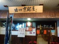京都屋0101