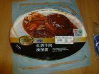 7-11の紅酒牛肉漢堡排飯0115