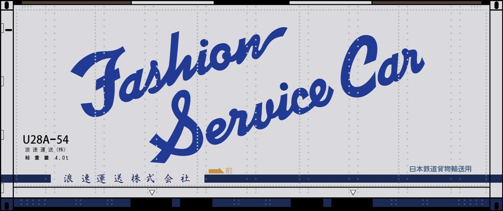 U28A-54 FashionService - コピー