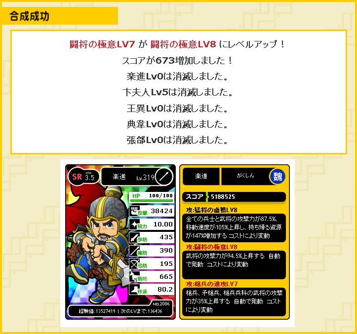 楽進闘将7→8