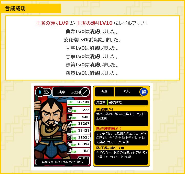 鉄壁典韋王者9→10