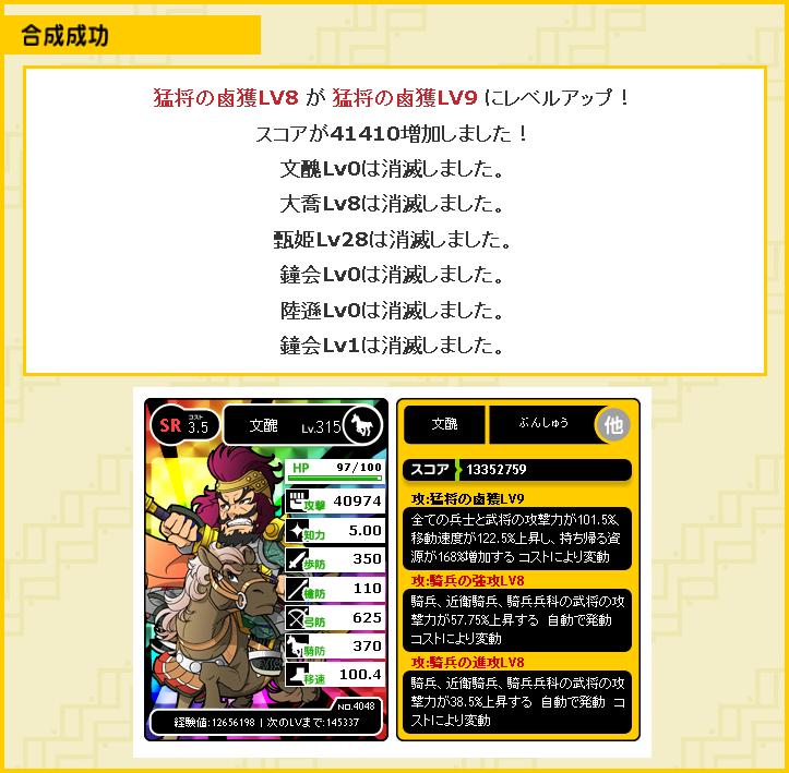 文醜鹵獲8→9