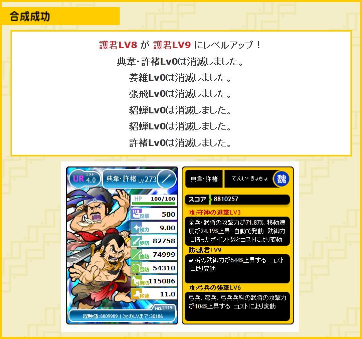 チネリ許楮・典韋護君8→9