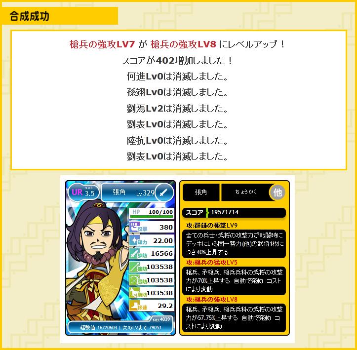 チネリUR張角強攻7→8