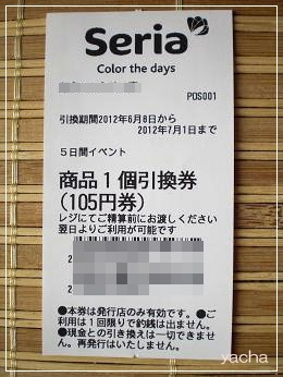 20120607セリア105円