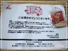 20120607井村屋おめでとうございます