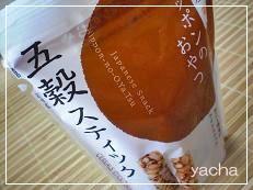 20120607井村屋4