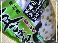 20120607井村屋7