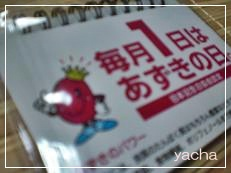 20120607井村屋メモ