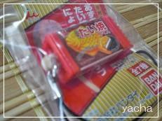 20120607井村屋ストラップ