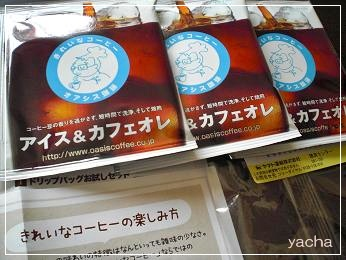 20120611きれいなコーヒー1