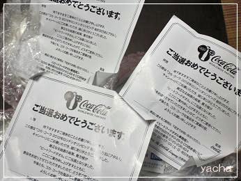 20120612コカ・コーラ当選