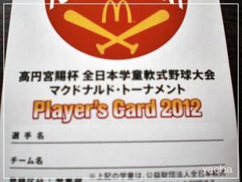 20120615マクドナルド優待券2