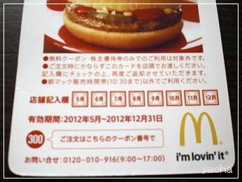 20120615マクドナルド優待券5