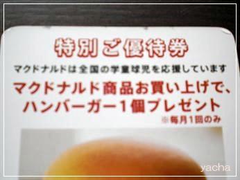 20120615マクドナルド優待券4