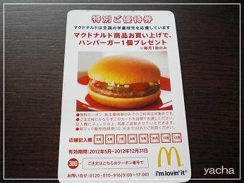 20120615マクドナルド優待券3