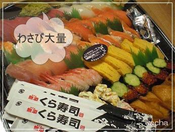 20120617くら寿司