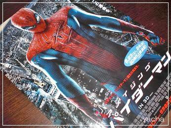 20120617スパイダーマンちらし