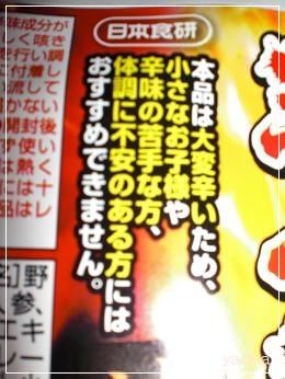 20120619激辛カレー注意書き