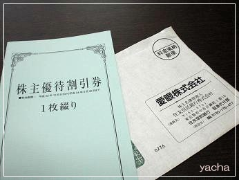 20120621愛眼株主優待券