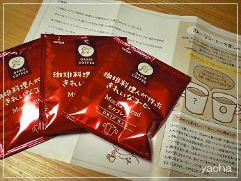 20120621きれいなコーヒー届いた
