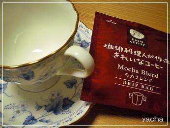 20120621きれいなコーヒーこれから