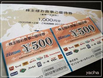 20120629ゼンショー500円