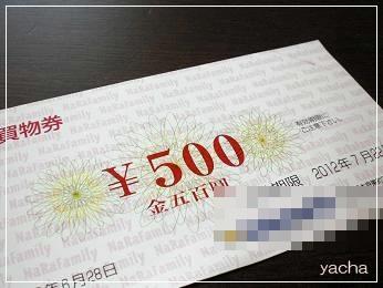 20120630500円券