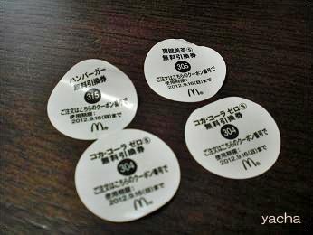 20120630マクド券4