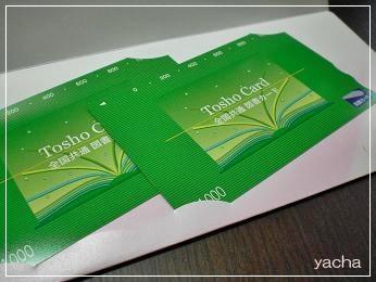 20120701図書カード