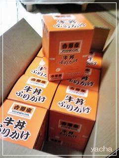 20120702牛丼ふりかけ