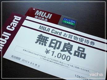 20120703無印カード