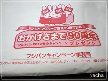 20120709フジパン