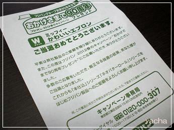20120709ミッフィー当選