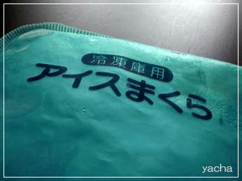 20120711アイス枕