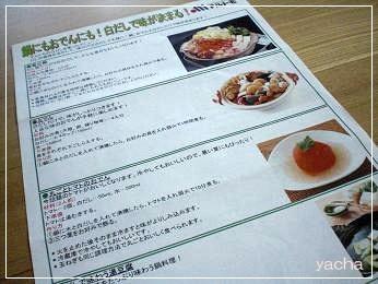 20120719白だしレシピ