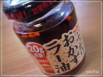 20120724おかずラー油