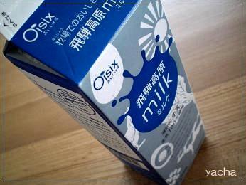20120730牛乳