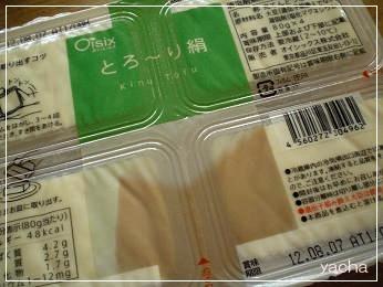 20120730豆腐
