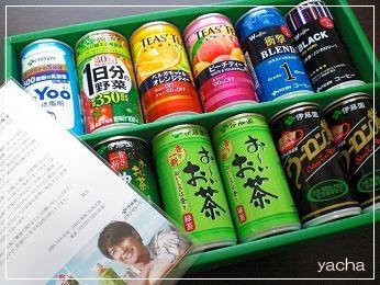 20120731伊藤園株主優待2