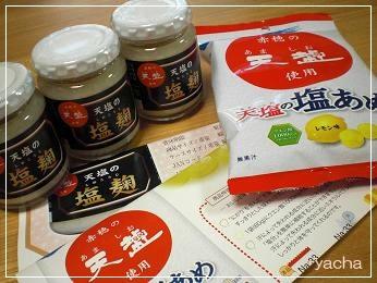 20120730塩麹