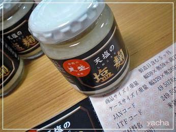 20120802塩麹